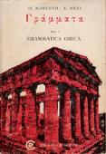 Copertina dell'audiolibro Grammatica greca vol.1 di MARUCCO, D. - RICCI, E.