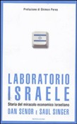 Copertina dell'audiolibro Laboratorio Israele