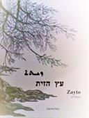 Copertina dell'audiolibro Zayto (l'ulivo) di MARIS, Gabriele